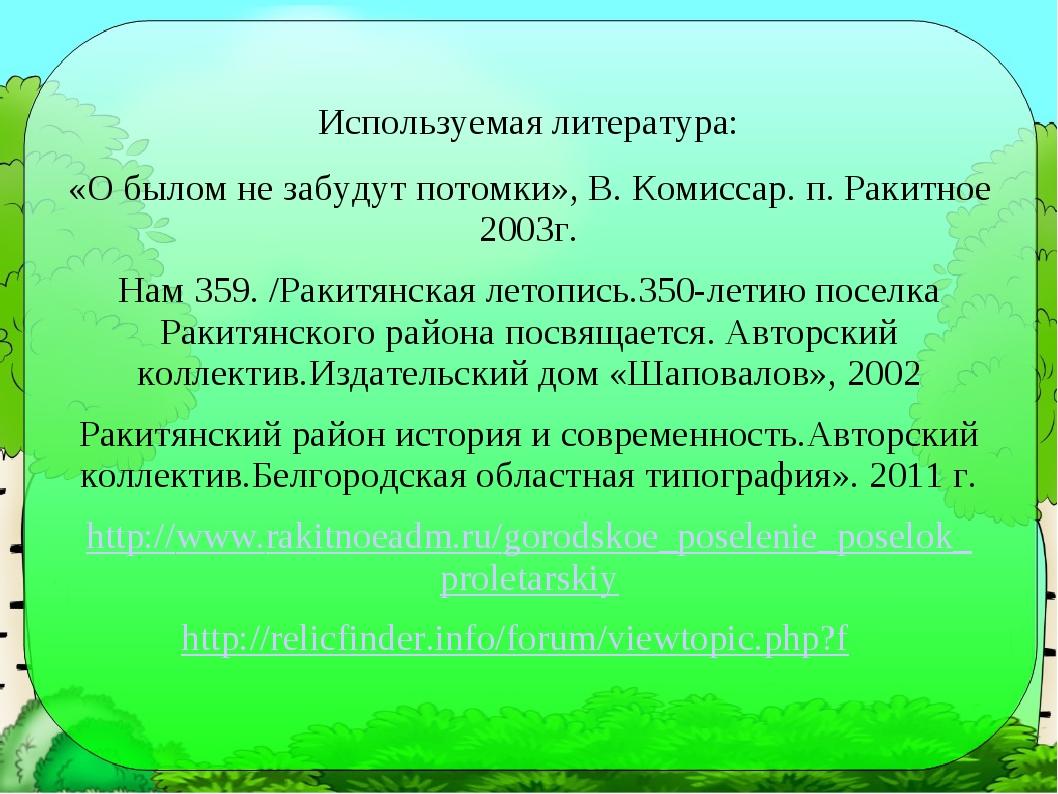 Используемая литература: «О былом не забудут потомки», В. Комиссар. п. Ракитн...