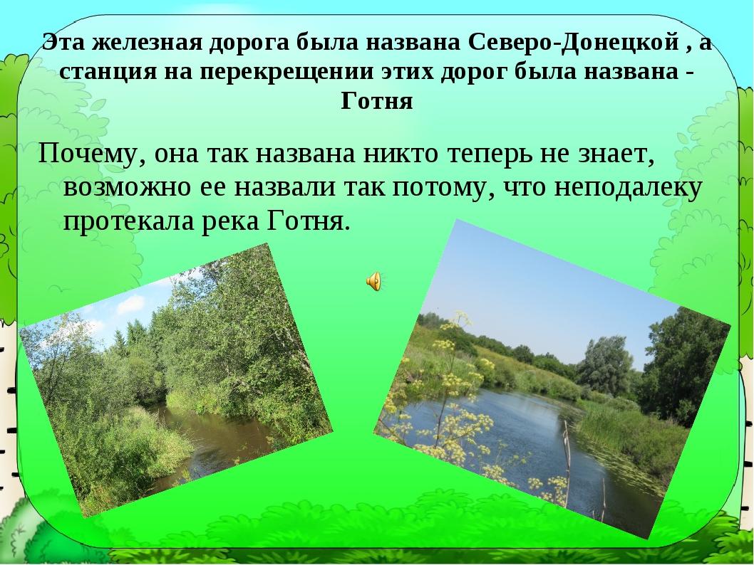Эта железная дорога была названа Северо-Донецкой , а станция на перекрещении...