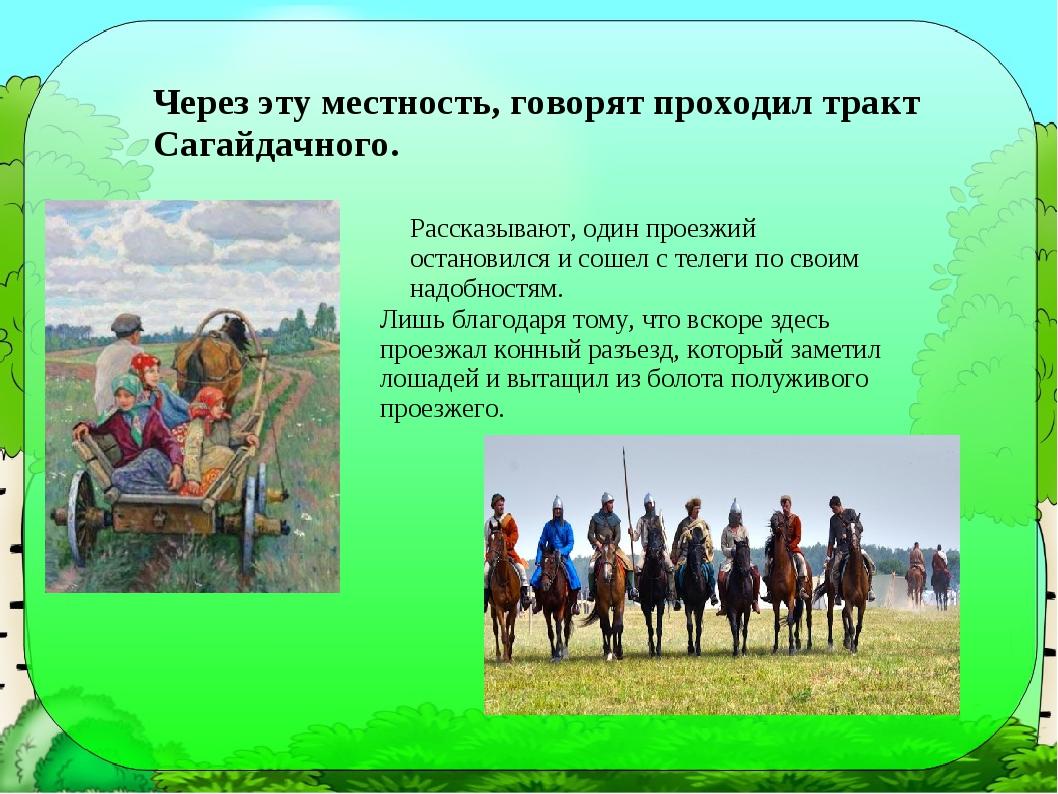Через эту местность, говорят проходил тракт Сагайдачного. Рассказывают, один...