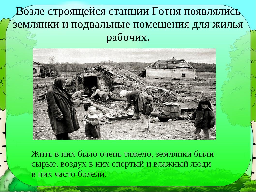 Возле строящейся станции Готня появлялись землянки и подвальные помещения для...