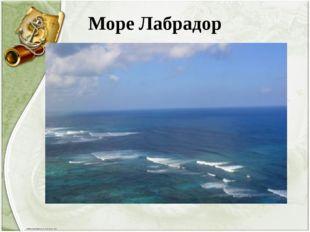 Море Лабрадор
