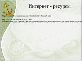 Интернет - ресурсы http://webmandry.com/docs/opisanie/atlanticheskiy-okean-28