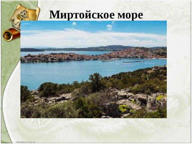 Миртойское море