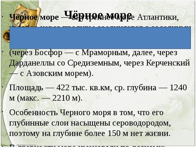 Чёрное море Чёрное море— внутреннее море Атлантики, которое через проливы со...