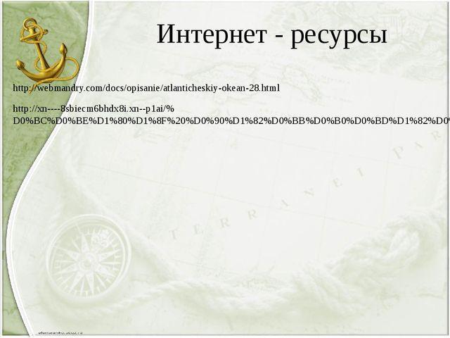 Интернет - ресурсы http://webmandry.com/docs/opisanie/atlanticheskiy-okean-28...