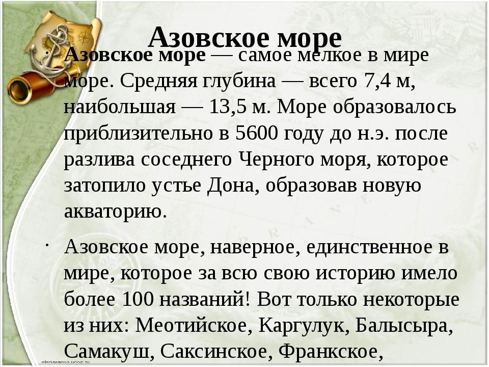 Азовское море Азовское море— самое мелкое в мире море. Средняя глубина — все...