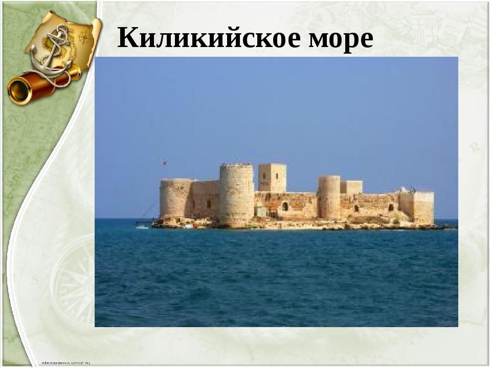 Киликийское море
