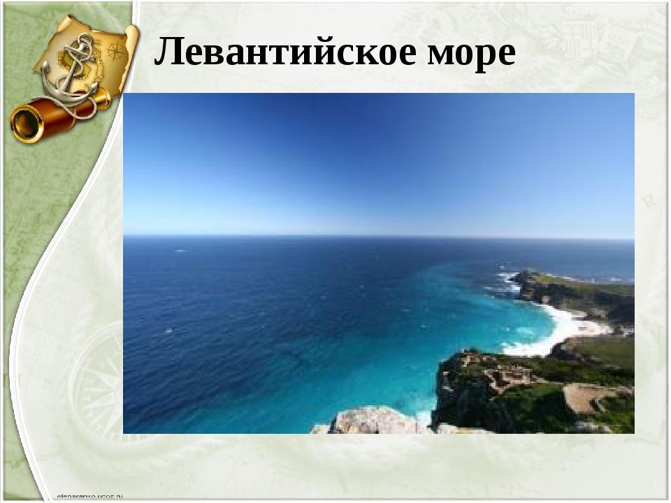 Левантийское море