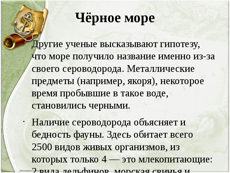Чёрное море Другие ученые высказывают гипотезу, что море получило название им...