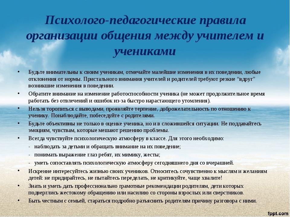 Психолого-педагогические правила организации общения между учителем и ученик...