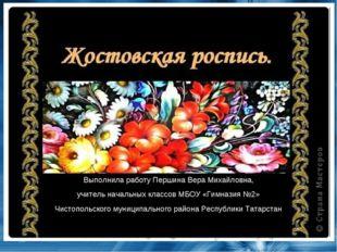 Выполнила работу Першина Вера Михайловна, учитель начальных классов МБОУ «Гим