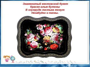 Знаменитый жестовский букет Красно-алые бутоны В изумруде листьев тонут Неза