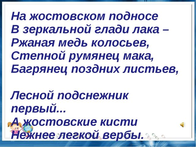 На жостовском подносе В зеркальной глади лака – Ржаная медь колосьев, Степной...