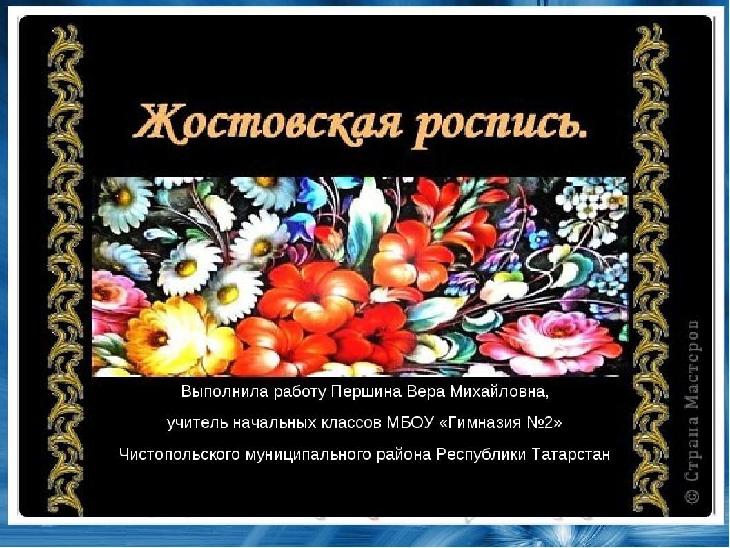 Выполнила работу Першина Вера Михайловна, учитель начальных классов МБОУ «Гим...