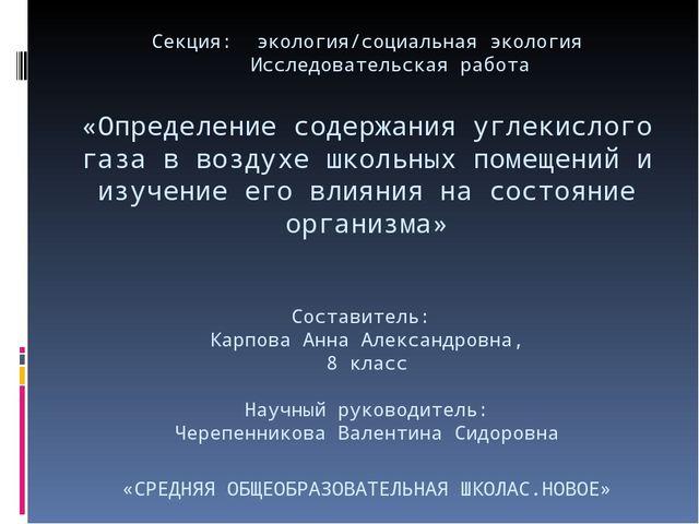 Секция: экология/социальная экология Исследовательская работа  «Определение...