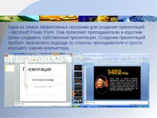 Одна из самых эффективных программ для создания презентаций – Microsoft Power