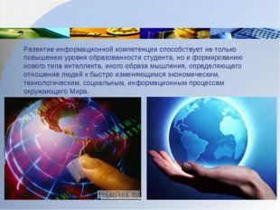 Развитие информационной компетенции способствует не только повышению уровня о