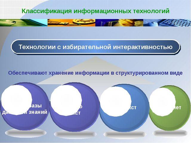 Классификация информационных технологий Технологии с избирательной интерактив...