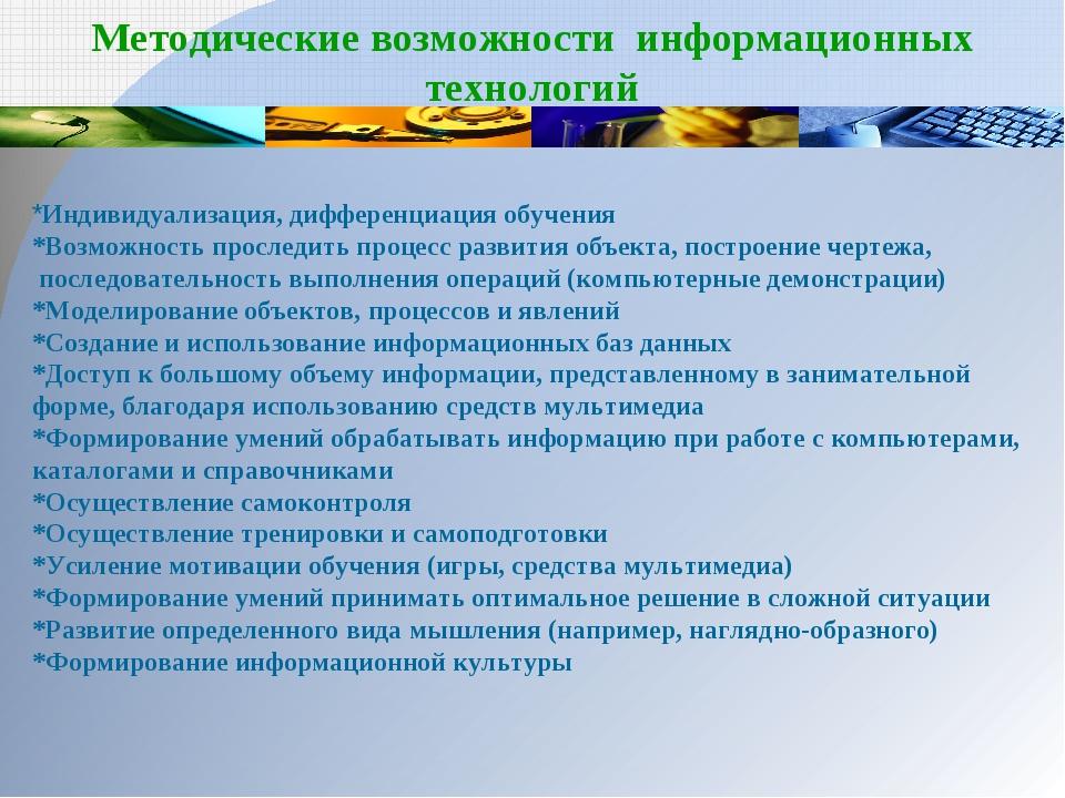 Методические возможности информационных технологий *Индивидуализация, диффере...