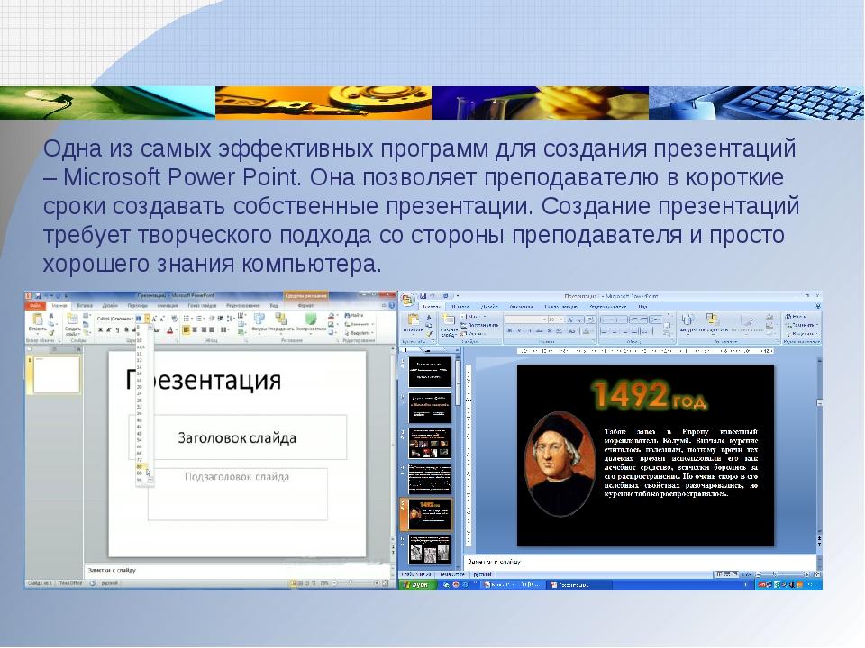 Одна из самых эффективных программ для создания презентаций – Microsoft Power...