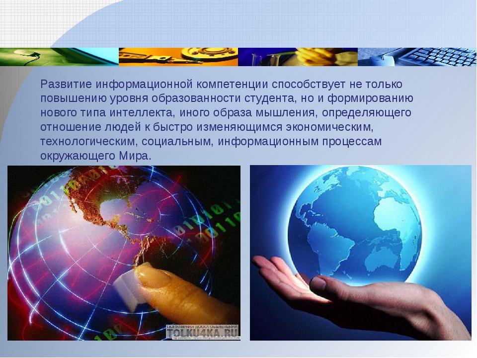 Развитие информационной компетенции способствует не только повышению уровня о...