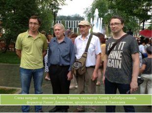 Слева направо – инженер Роман Тинеев, скульптор Ханиф Хабибрахманов, форматор