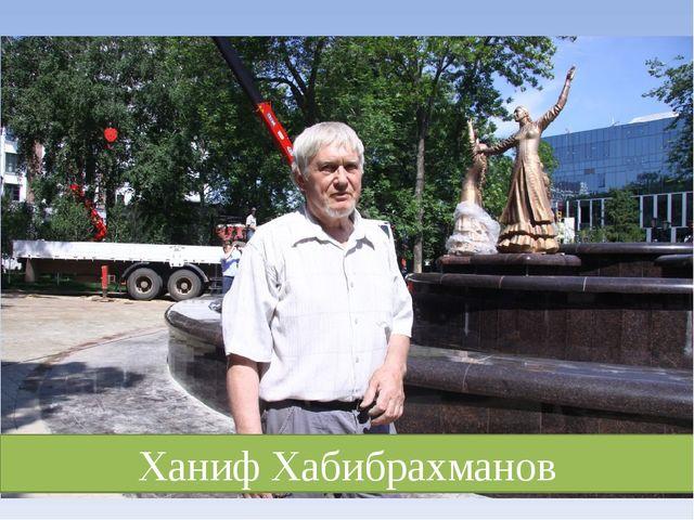 Ханиф Хабибрахманов