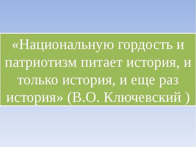 «Национальную гордость и патриотизм питает история, и только история, и еще р...