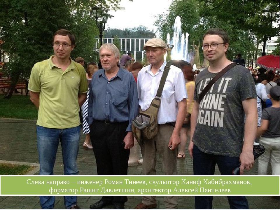 Слева направо – инженер Роман Тинеев, скульптор Ханиф Хабибрахманов, форматор...