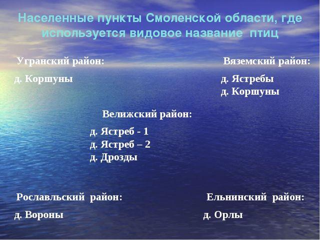 Населенные пункты Смоленской области, где используется видовое название птиц...