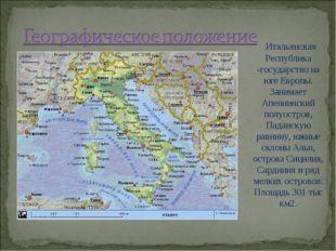 Итальянская Республика -государство на юге Европы. Занимает Апеннинский полу