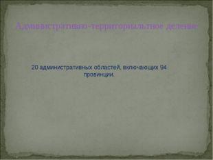 Административно-территориальтное деление 20 административных областей, включа
