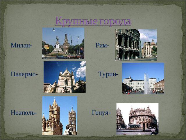 Милан- Рим- Палермо- Турин- Неаполь- Генуя-