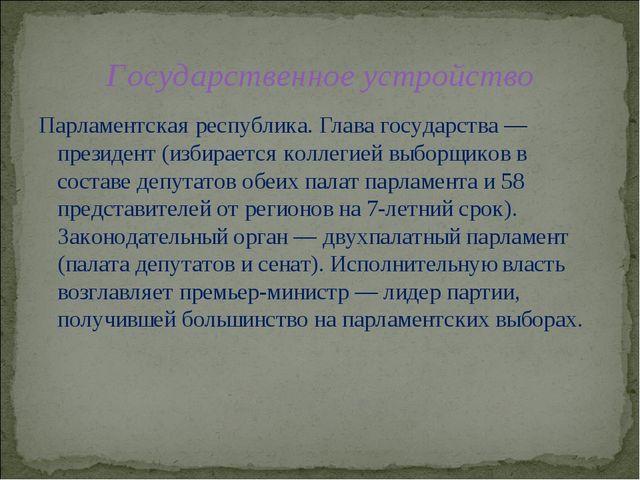 Парламентская республика. Глава государства — президент (избирается коллегией...