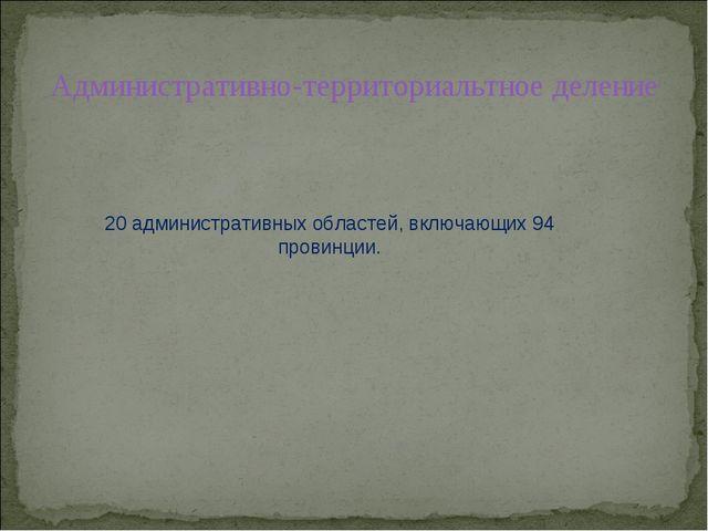 Административно-территориальтное деление 20 административных областей, включа...