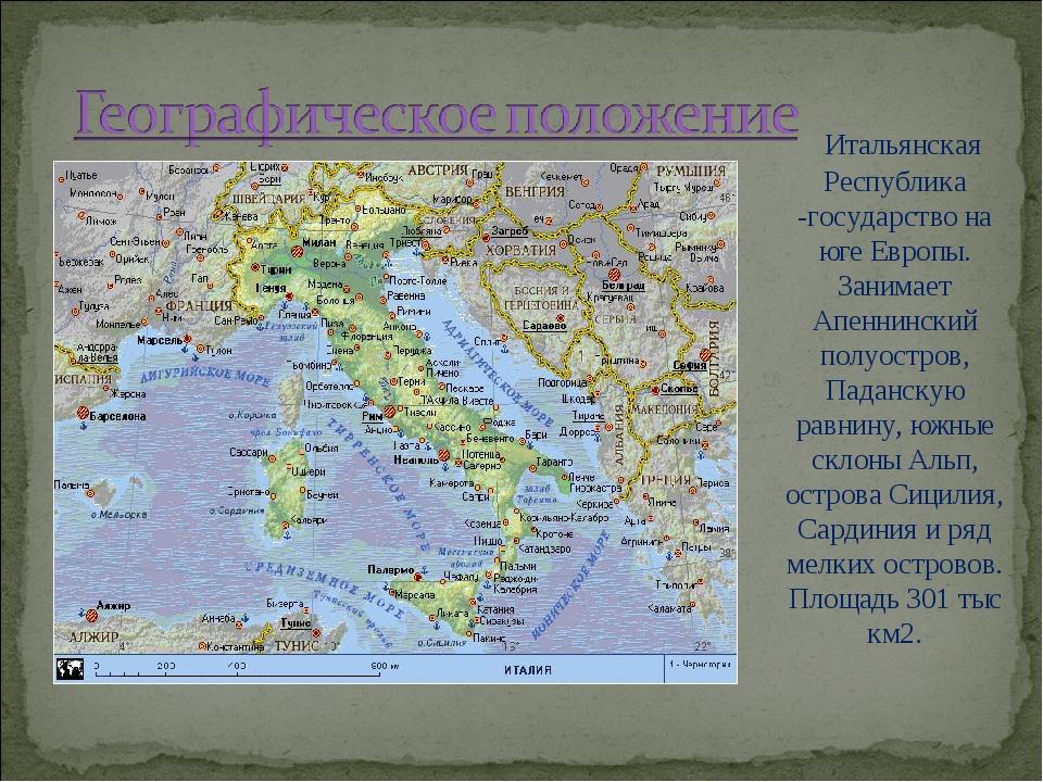 Итальянская Республика -государство на юге Европы. Занимает Апеннинский полу...