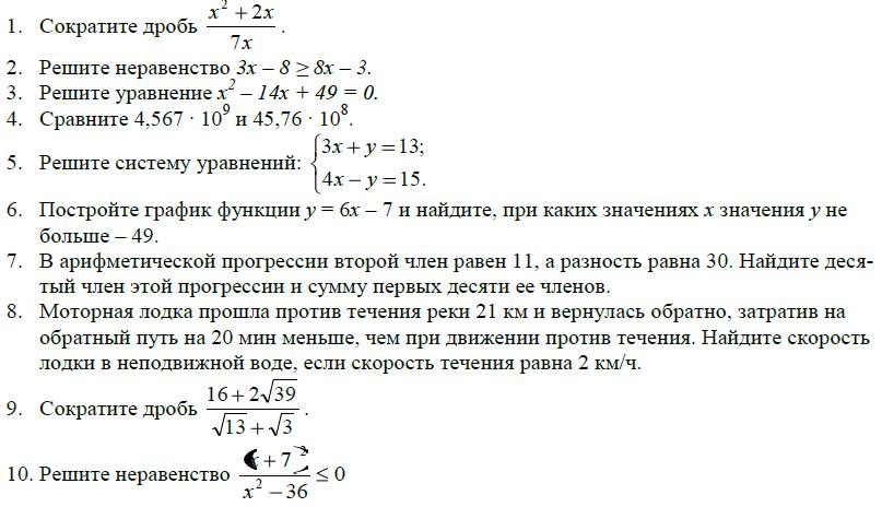 Смотреть решебник п.т апанасов м.н орлов сборник задач по математике