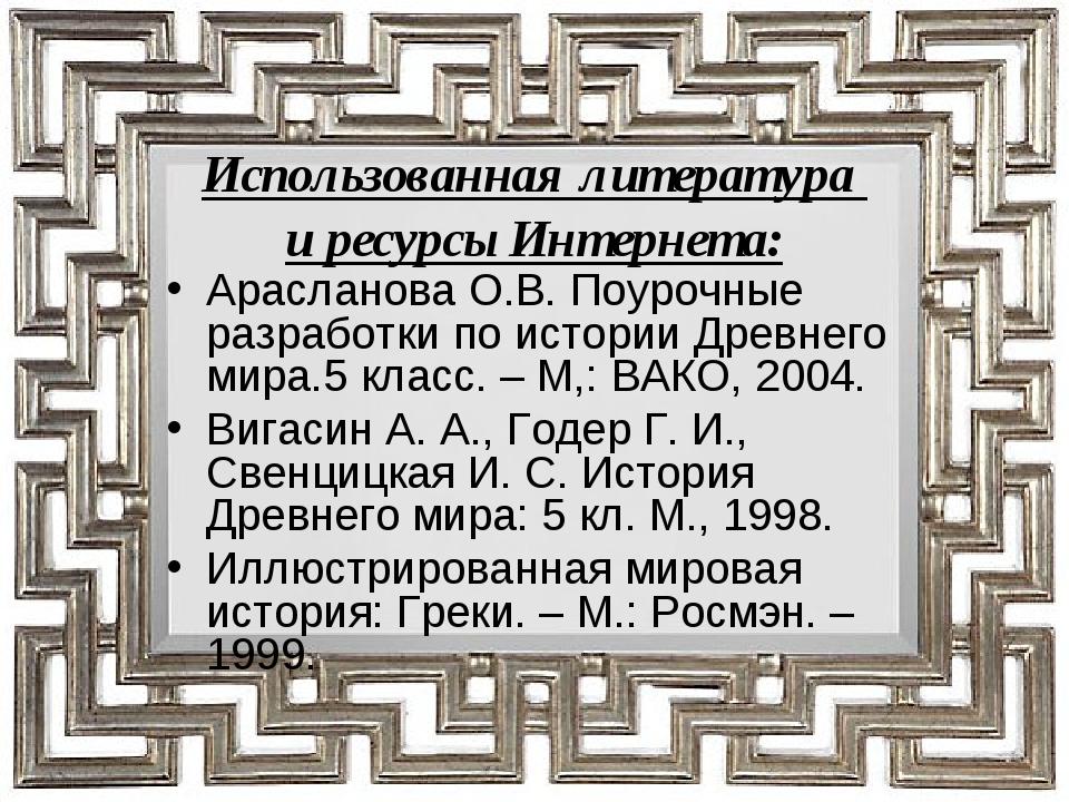 Использованная литература и ресурсы Интернета: Арасланова О.В. Поурочные раз...