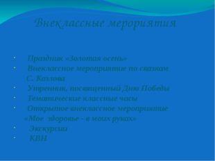 Внеклассные мерориятия Праздник «Золотая осень» Внеклассное мероприятие по ск