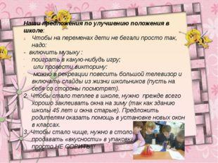 Наши предложения по улучшению положения в школе: Чтобы на переменах дети не б