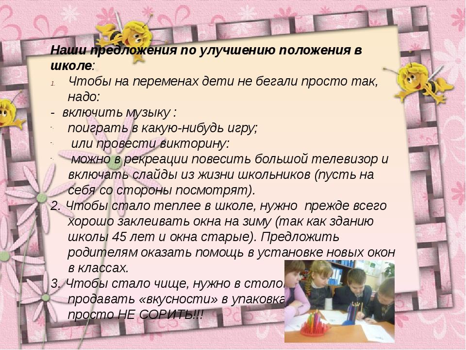 Наши предложения по улучшению положения в школе: Чтобы на переменах дети не б...