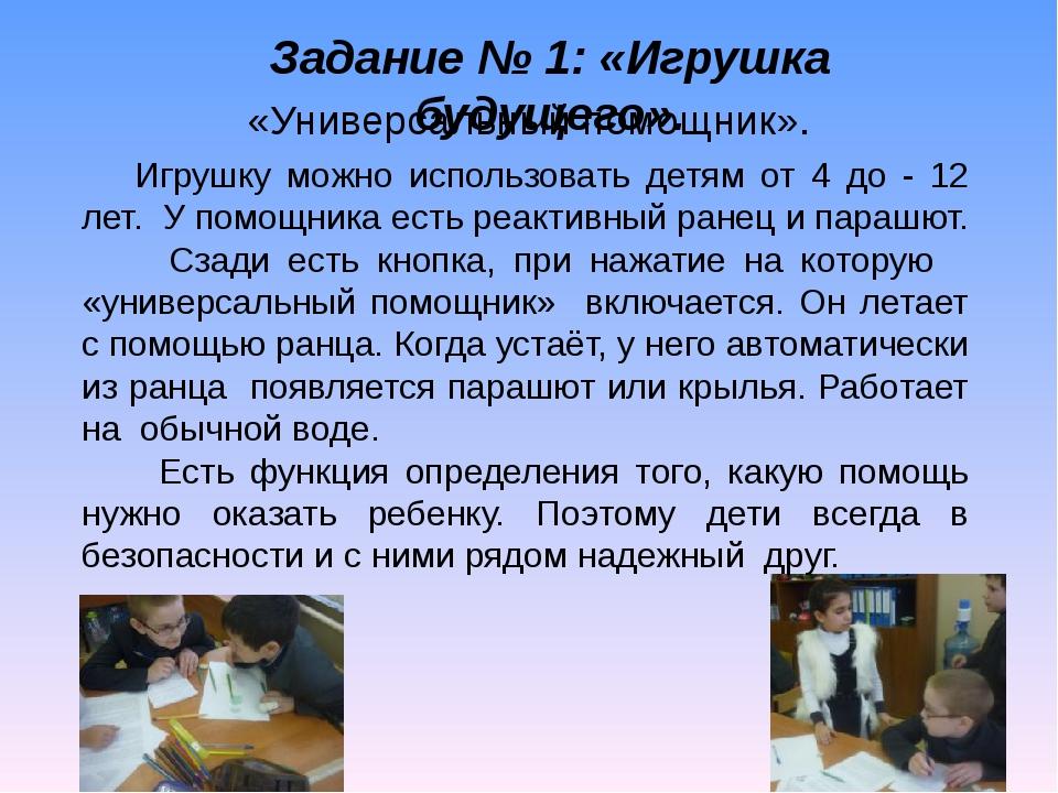 Задание № 1: «Игрушка будущего». Игрушку можно использовать детям от 4 до - 1...
