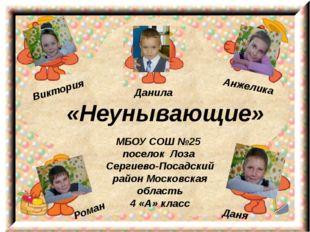 «Неунывающие» Виктория Данила Даня Роман Анжелика МБОУ СОШ №25 поселок Лоза С