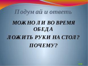 Использованная литература 1. Уроки русского языка с применением информационны