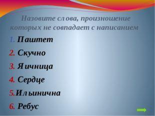 Второй тур Темы: Орфография Фонетика Словообразование Культура речи