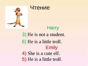 Чтение Harry 3) He is not a student. 6) He is a little troll. Emily 4) She is