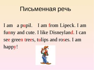 Письменная речь I am a pupil. I am from Lipeck. I am funny and cute. I like D