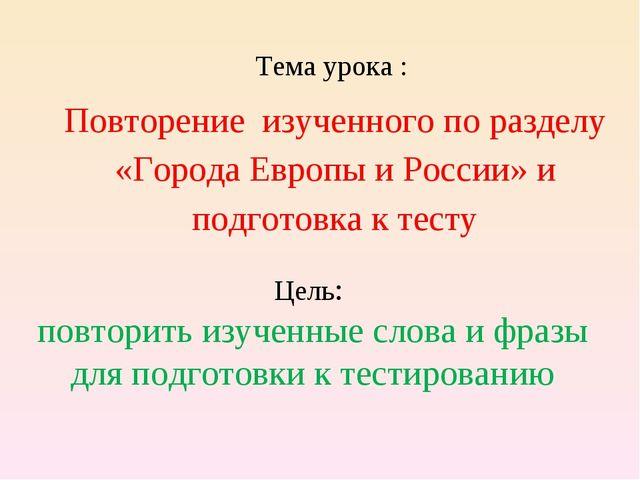 Тема урока : Повторение изученного по разделу «Города Европы и России» и подг...