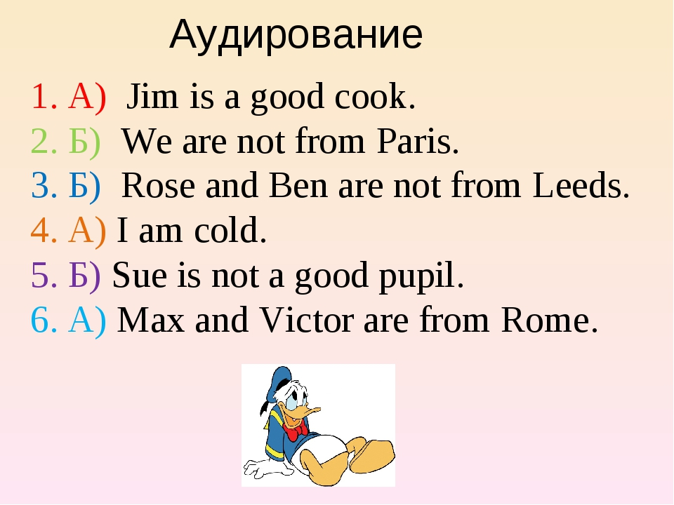 Аудирование А) Jim is a good cook. Б) We are not from Paris. Б) Rose and Ben...