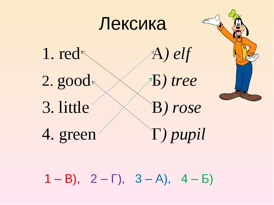 Лексика 1. redА) elf 2. goodБ) tree 3. littleВ) rose 4. green...